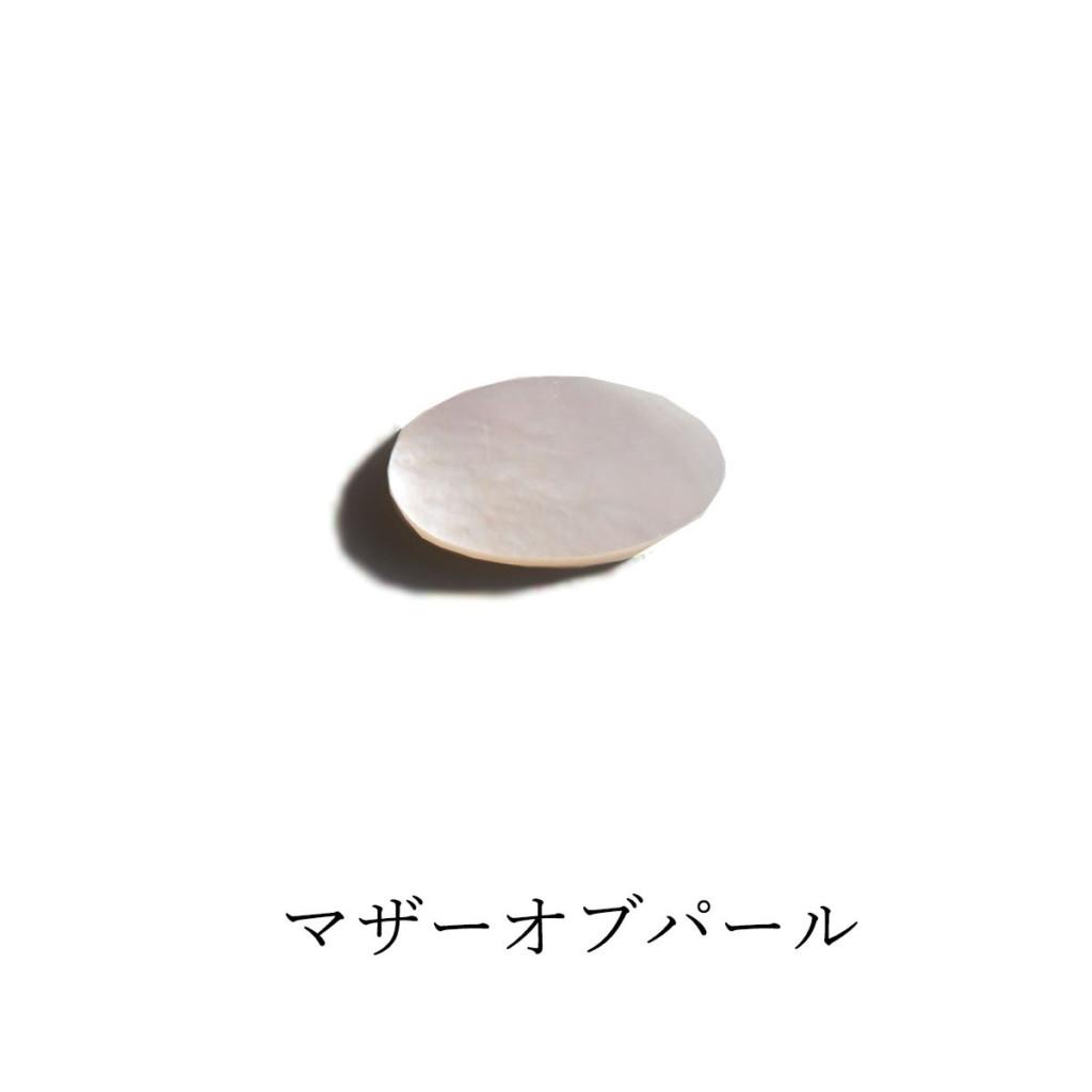パワーストーン・マザーオブパール