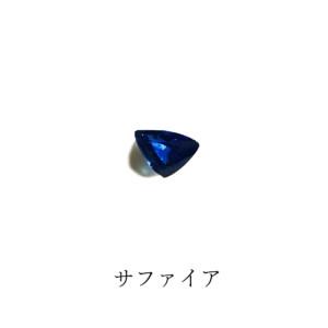 パワーストーン・サファイヤ