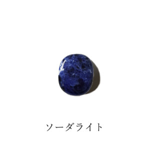 パワーストーン・ソーダライト